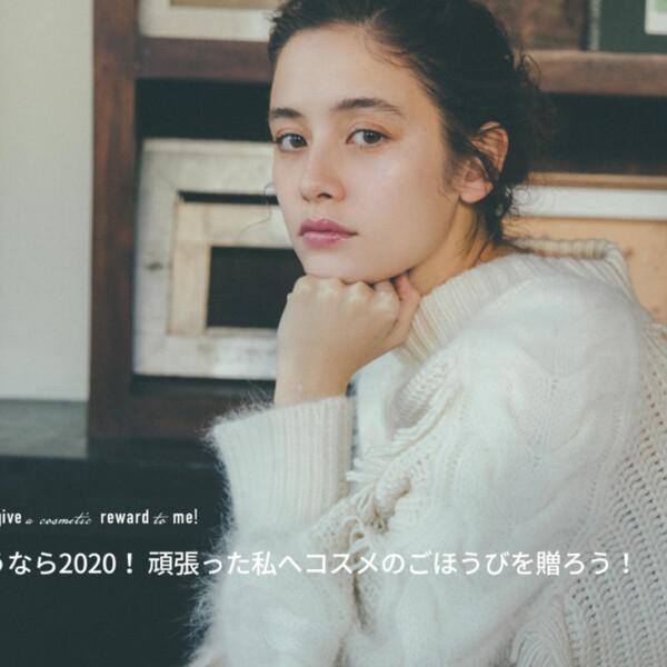 大丸・松坂屋 Beauty Up WEB magazine06