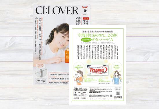 CI:LOVER5月号/タイレノール ・アド