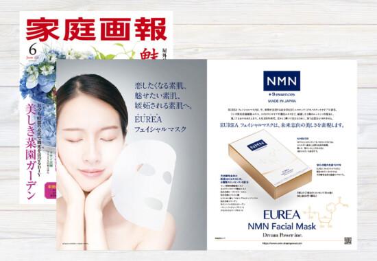 家庭画報6月号 EUREA NMN Facial Mask・アド