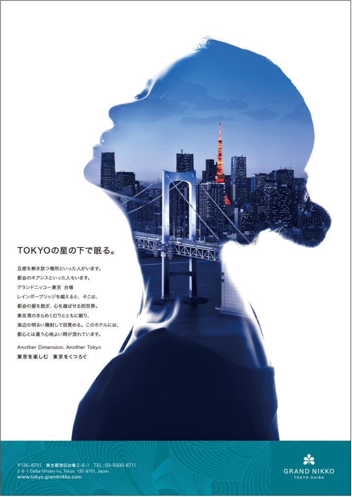 GRAND NIKKO HOTEL TOKYO DAIBA アドバタイジング