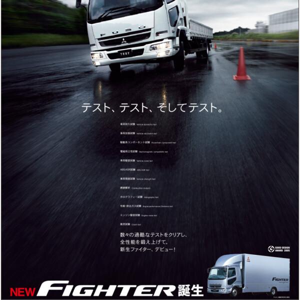 Mitsubishi Fuso Truck NEW FIGHTER
