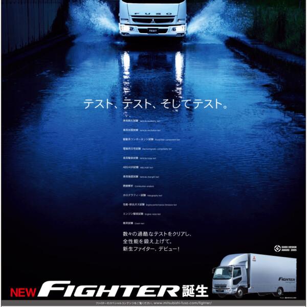 Mitsubishi Fuso Truck