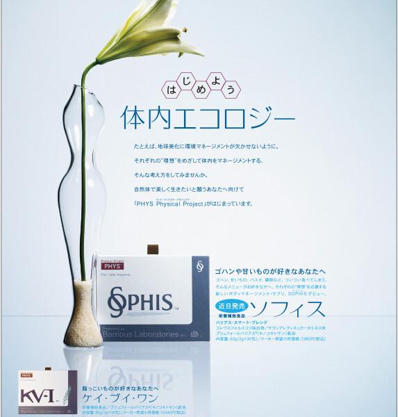 PHYS / ソフィス