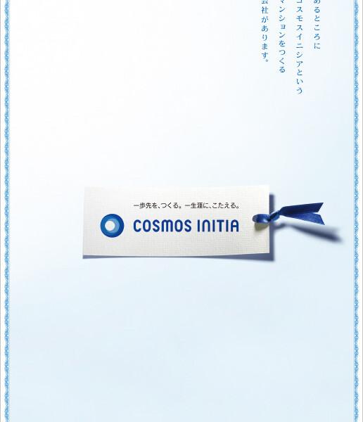保護中: COSMOS INITIA