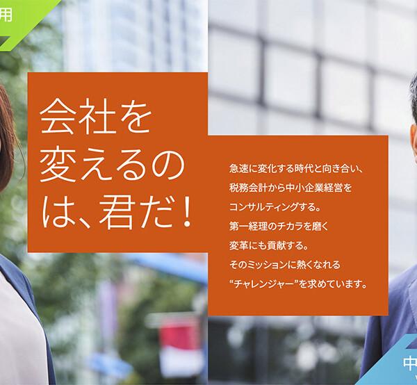 Daiichi-Keiri